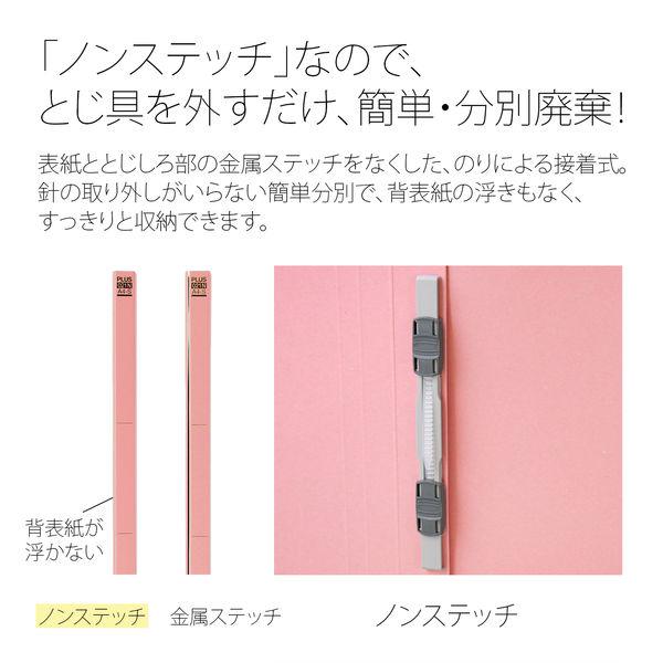 プラス フラットファイル樹脂製とじ具 A5ヨコ ピンク No.042N 100冊