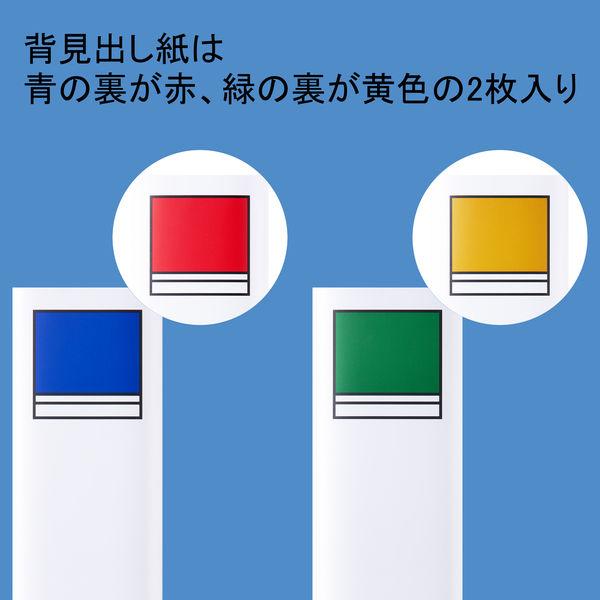 アスクル パイプ式ファイル 両開き ベーシックカラースーパー(2穴)A4ヨコ とじ厚60mm背幅76mm ブルー