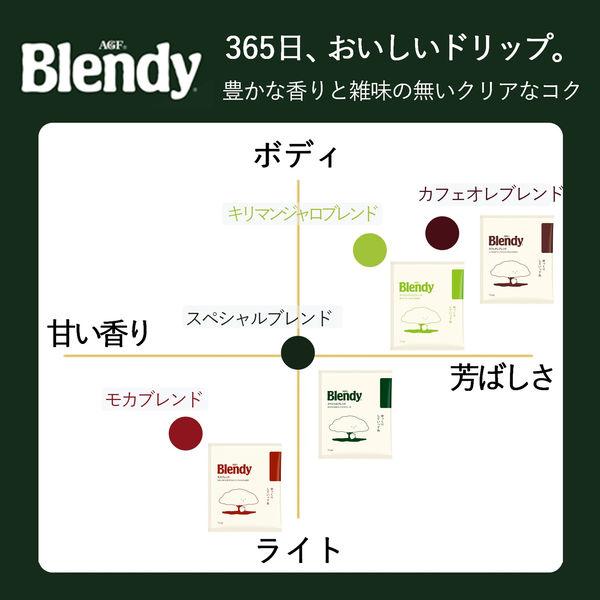 ブレンディドリップ スペシャルブレンド