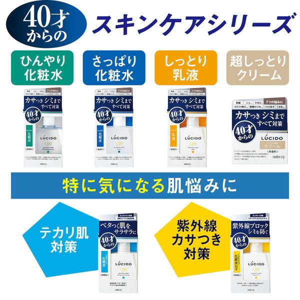 ルシード 薬用 化粧水 UVブロック