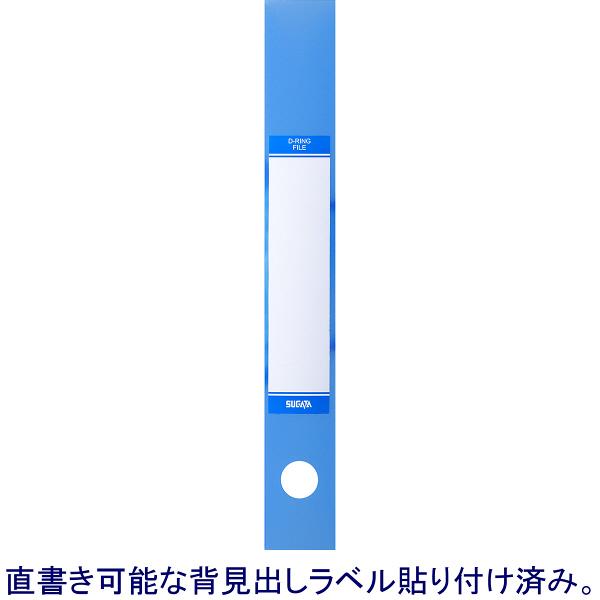 リングファイルD型2穴 A4タテ 背幅41mm ハピラ カラバリ 青