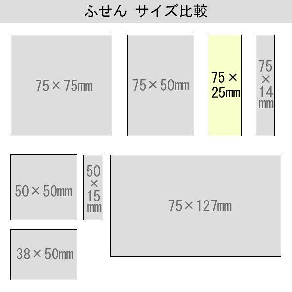 アスクルふせん4色30冊 75×25mm