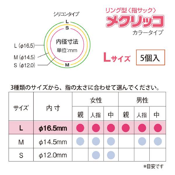 プラス メクリッコカラー Lサイズ 44781 KM-303C 1セット(50個:5個入×10パック)