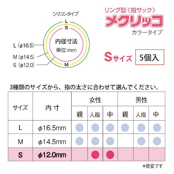 紙めくり メクリッコカラー S 5個入