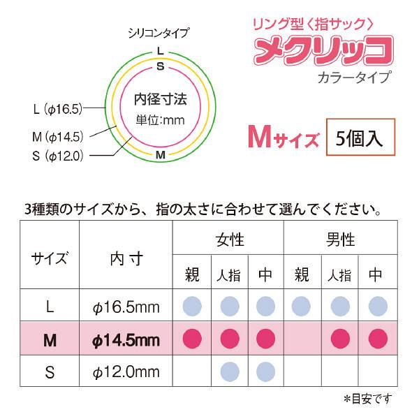 紙めくり メクリッコカラー M 5個入