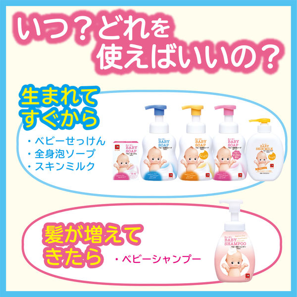 牛乳石鹸キューピーベビー石けん 1個