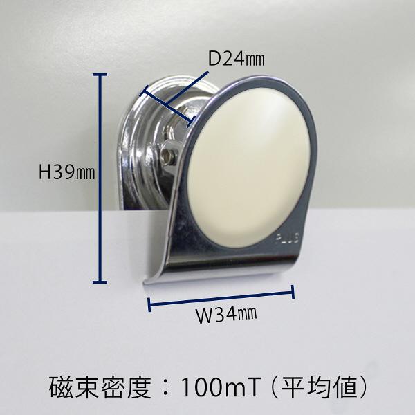 プラス カラーマグネットクリップ(小) ホワイト 80570 1箱(10個入)