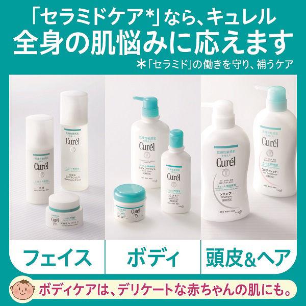 キュレル 化粧水2(しっとり)150mL