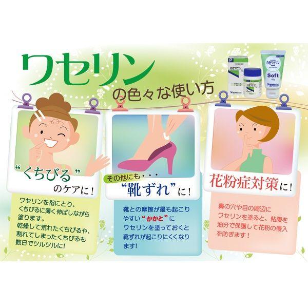 白色ワセリン ソフト 60g