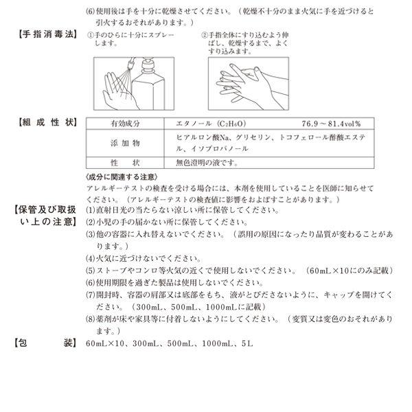 手ピカローションP 60ml×10本