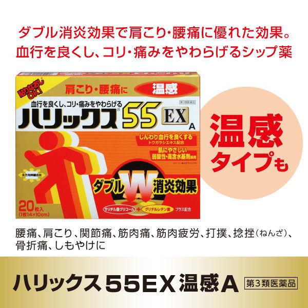 ハリックス55EX冷感A 20枚
