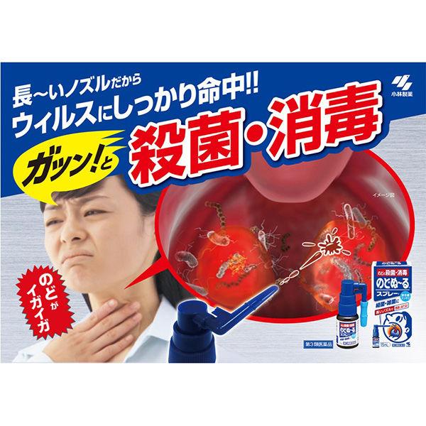 のどぬ~るスプレ-ミニ 8ml