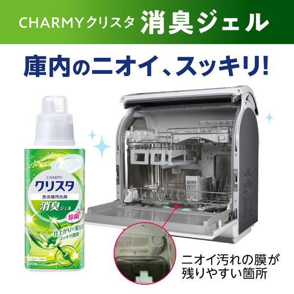 チャーミークリスタジェル 詰替用大型