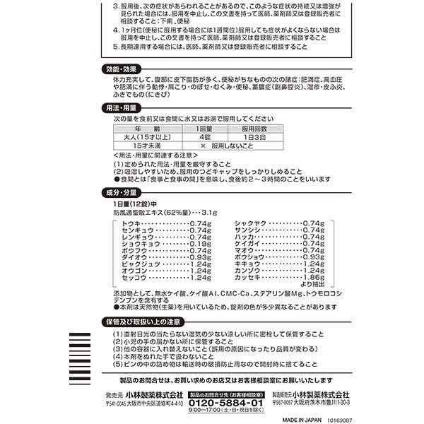 ナイシトールG 168錠