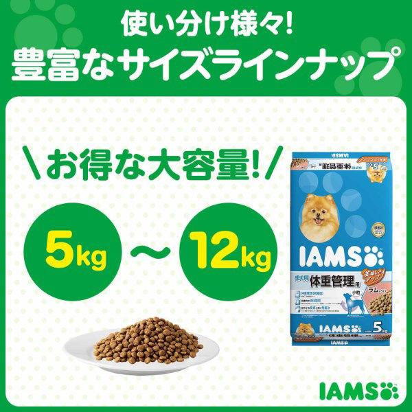 アイムス成犬用体重管理ラム&ライス5kg