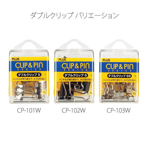 プラス ダブルクリップS SI CP-101W (直送品)