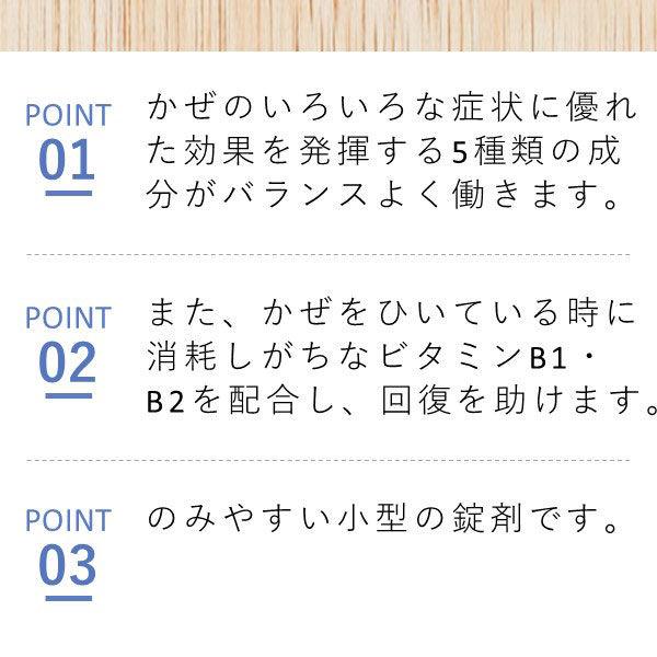 クニヒロ 総合かぜ薬A PTP(セルフメディケーション税制対象)(24錠)