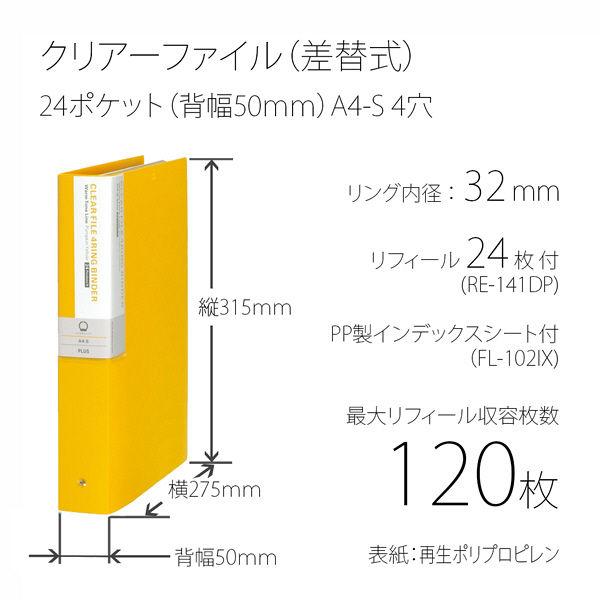 プラス デジャヴクリアーファイル A4S PY FC-324DP (直送品)