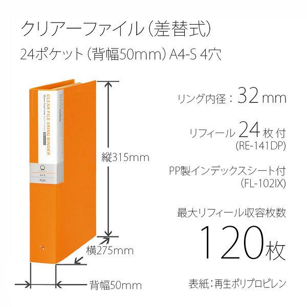 プラス デジャヴクリアーファイル A4S NO FC-324DP (直送品)