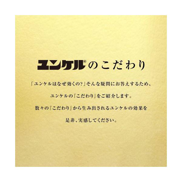 ユンケル黄帝液 30ml×3本