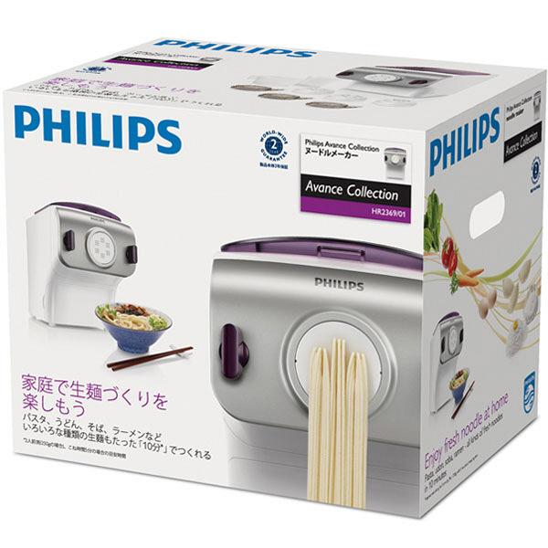フィリップス ヌードルメーカー 紫
