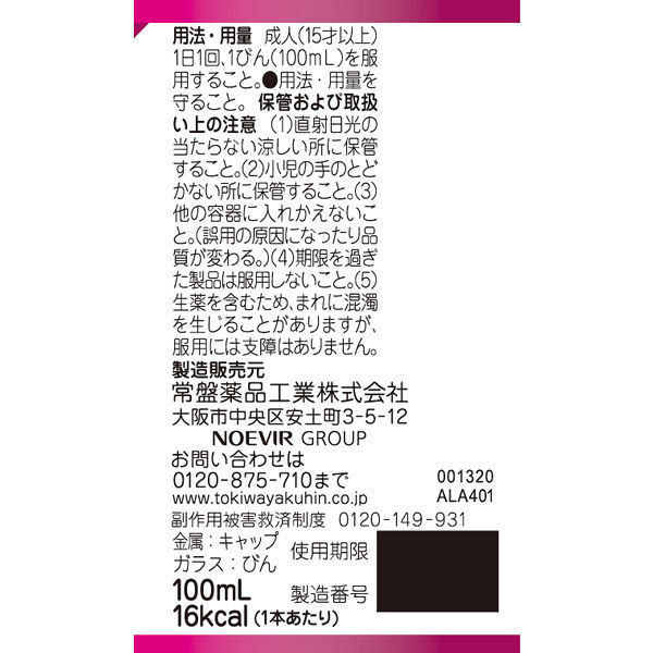 ビタシーローヤル3000ZERO 10本
