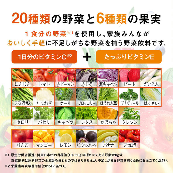 野菜生活フルーティーサラダ 100ml