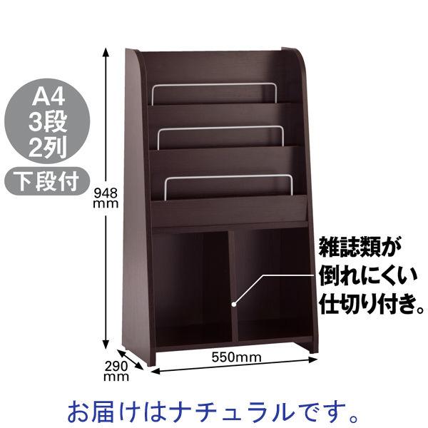 木製マガジンラック ハイ A4 2列3段