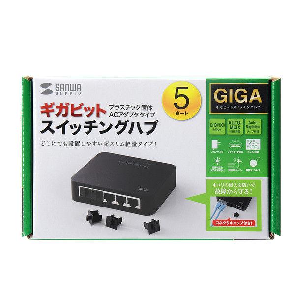 サンワサプライ Giga対応スイッチングハブ(5ポート) LAN-GIH5APN 1個 (直送品)