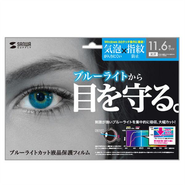 サンワサプライ 11.6型ワイド対応ブルーライトカット液晶保護指紋防止光沢フィルム LCD-116WBC 1枚 (直送品)