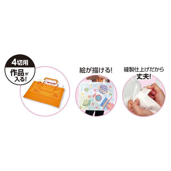 アーテック 作品収納バッグ大不織布/ピンク 11313 10個 (直送品)
