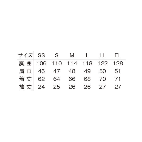 明石スクールユニフォームカンパニー 男女兼用半袖ジャケット ブルー 5L UN791-6-5L (直送品)