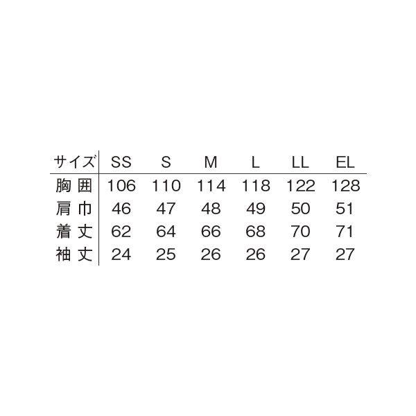明石スクールユニフォームカンパニー 男女兼用半袖ジャケット レッド 5L UN791-8-5L (直送品)