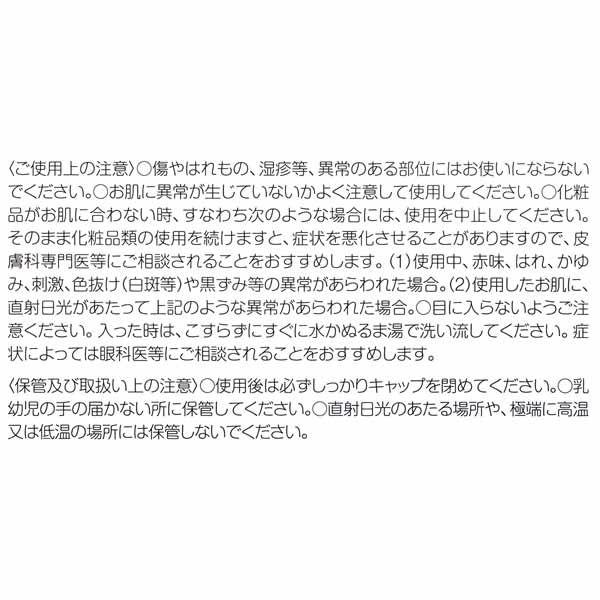 東京アロエスクワランピュアオイル