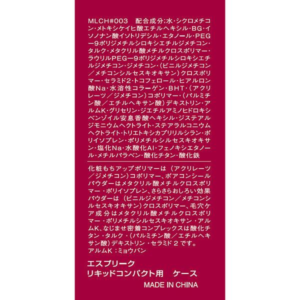 リキッド コンパクトBB限定キット03
