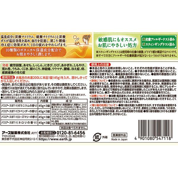 温泡ONPOボタニカルフローラル12錠入