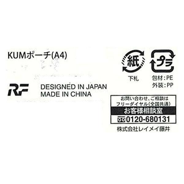 KUM ポーチA4 レッド  1個