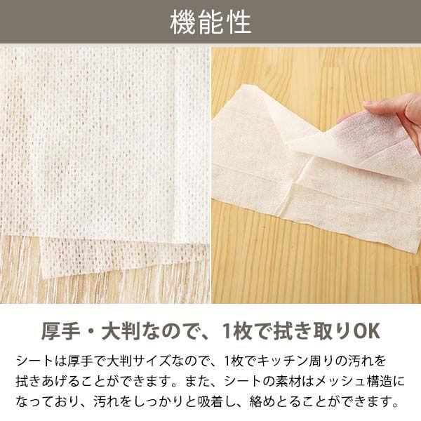 キッチン用お掃除シート IH・コンロ×3