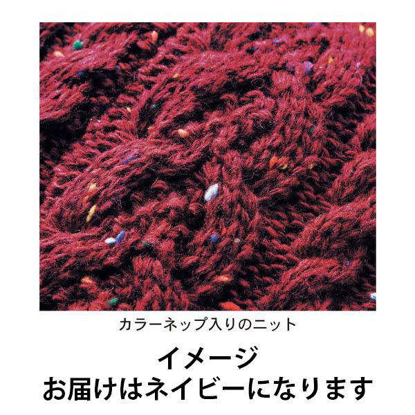 カラーネップニット帽ネイビー系48~52
