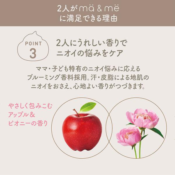 マー&ミー ラッテ シャンプー 詰替×2