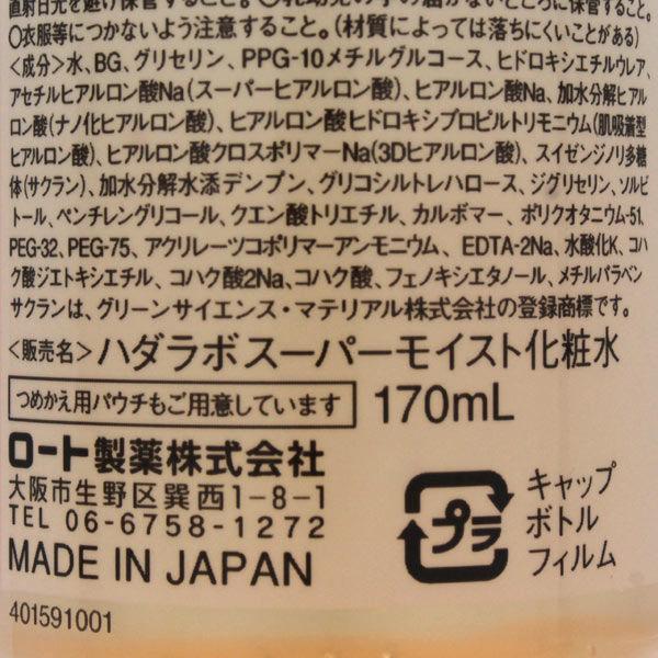 肌ラボ 極潤 ヒアルロン液 2個