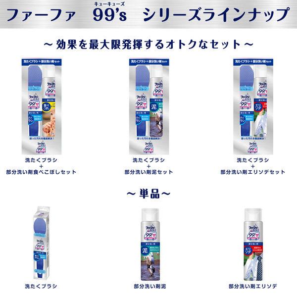 ファーファ99's 部分洗い剤食べこぼし
