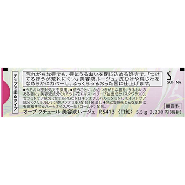 美容液ルージュ RS413(限定色)