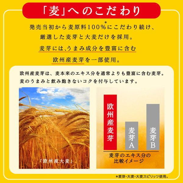 麦とホップ 3種アソート 6缶