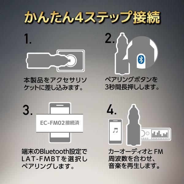 エレコム FMトランスミッター/Bluetooth/USB2ポート付/2.4A/おまかせ充電/重低音モード付/4チャンネル/ブラック 1個(直送品)