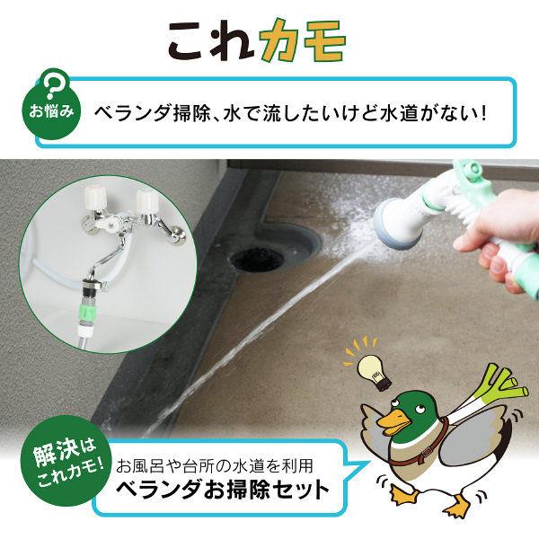 これカモ ベランダお掃除セット 浴室・台所の水道を利用 (水流切替 ホース10m 取付簡単) GA-QW002 (直送品)