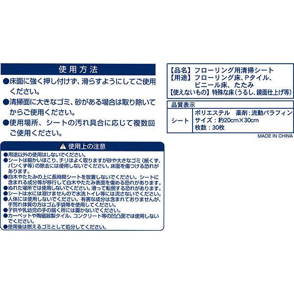 フローリング用ドライシート30枚入×2
