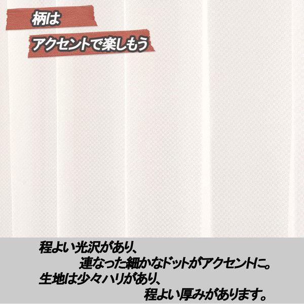 ユニベール 1級遮光ドレープカーテン&ミラーレースカーテンセット 各2枚 4枚組 ラスタープラス アプリコット ドレープ:幅100×丈178cm (直送品)