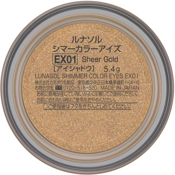 ルナソル シマーカラーアイズ EX01