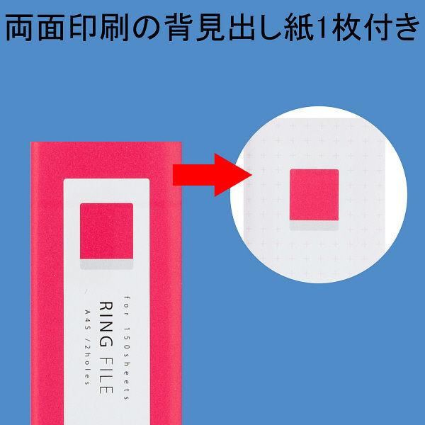 アスクル リングファイル A4タテ 丸型2穴 背幅27mm レッド 赤 10冊
